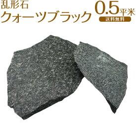 乱形石 /クォーツブラック(黒) / 歩道・車道用 / 厚20〜40mm / 約0.5平米分【おしゃれ軍手付】