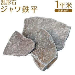 乱形石 / ジャワ鉄平 / 歩道・車道用 / 厚10〜40mm / 約1平米分【おしゃれ軍手付】