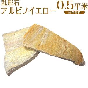 乱形石 / アルビノイエロー / 厚み20mm内外 / 約0.5平米分【おしゃれ軍手付】