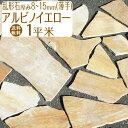 乱形石 アルビノイエロー / 歩道用 / 厚8〜15mm(薄手) / 約1平米分