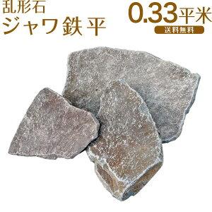 乱形石 / ジャワ鉄平 / 歩道・車道用 / 厚10〜40mm / 約0.33平米分【おしゃれ軍手付】
