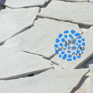 乱形石 アルビノホワイト / 歩道用 / 厚み7〜12mm(薄手) / 約25平米分【おしゃれ軍手付】