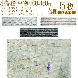 小端積 平物B / 600×150mm / 5枚セット