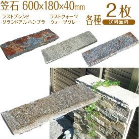 【在庫限りセール】笠石 / 各種 / 2枚セット