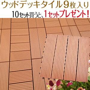 ポイント3倍★ NITTOSEKKO 樹脂 人工木 ウッドデッキタイル 9枚セット 全6種類