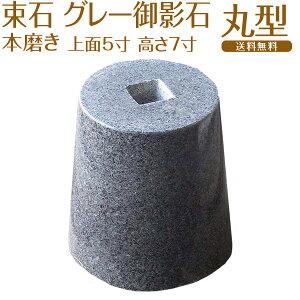 【ポイント2倍】 NITTOSEKKO 束石 丸 グレー御影石 本磨き 上面5寸 高さ7寸(20.5cm)