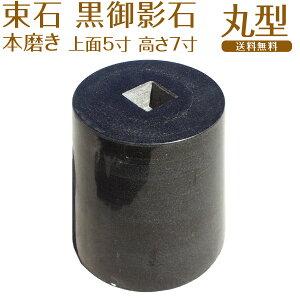 束石・丸 / 高級黒御影 / 山西黒1級品 / 本磨き / 上面5寸、高さ7寸(20.5cm)