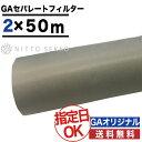10年以上:メンテナンスフリー 防草シート 当店オリジナル GAセパレートフィルター 2m×50m 厚み0.5mm ザバーン プラ…