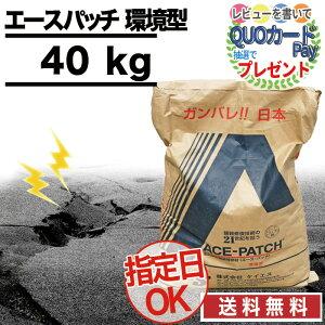 【40kg分/補修の深さ15mm以上用】アスファルト 補修材 かんたんにできる! エース・パッチ 環境型 20kg×2 アスファルト 補修