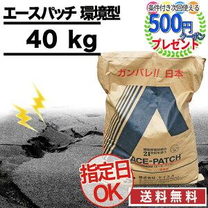 【ポイント2倍】 【40kg分/補修の深さ15mm以上用】アスファルト 補修材 かんたんにできる! エースパッチ 環境型 20kg×2 アスファルト 補修