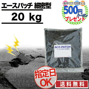 【20kg分 /補修の深さ20mm以上用】アスファルト 補修材 かんたんにできる!エース・パッチ 細密型 5kg×4