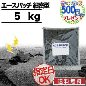 【5kg /補修の深さ20mm以上用】アスファルト 補修材 かんたんにできる!エース・パッチ 細密型 5kg