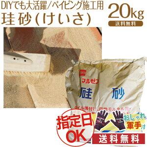 珪砂(けいさ) / 5号サイズ0.8〜0.3mm / 20kg