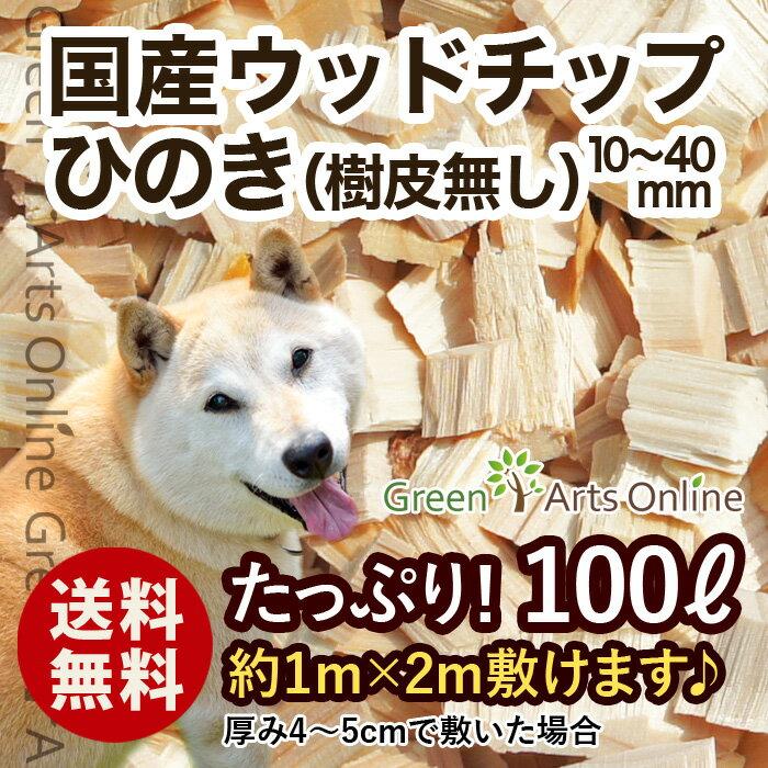 国産ウッドチップ ひのき(樹皮なし) / 100リットル