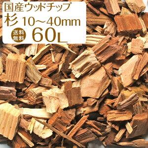 ウッドチップ 国産木 すぎ / 60リットル / 必要量: 100リットル=1m2(敷厚7〜10cm)ドックラン