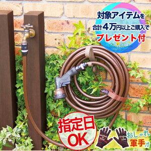 ガーデンホースセットA / ガーデンアイテム / ディーズガーデン【おしゃれ軍手付】