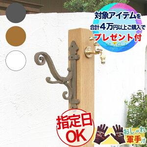 ホースハンガーTypeA / ガーデンアイテム / ディーズガーデン【おしゃれ軍手付】