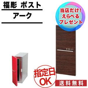 ARK/ ポスト / アーク / 福彫 / ダークチェリー 福彫