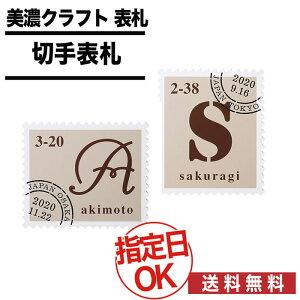 【送料無料】美濃クラフト / 切手表札 / KITTE-1 / KITTE-2