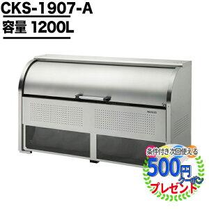 ポイント2倍★【個人直送可】ゴミ箱 ダストボックス クリーンストッカー CKS型 CKS1907A 業務用 ゴミ収集庫 クリーンボックス DAIKEN ダイケン ゴミ置場 ゴミステーション