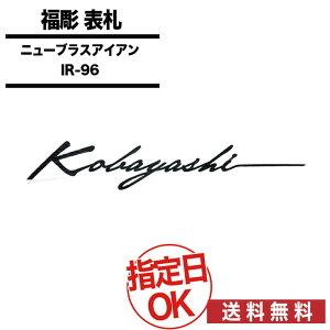 福彫/天然石 / ネームプレート・ニューブラスアイアン / レーザーカット文字 IR-96