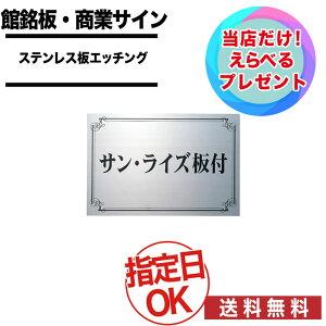 福彫/館銘板 / 商業サイン / ステンレス板エッチング館銘板 / PZ-15