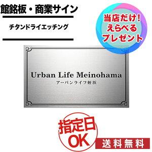 福彫/館銘板 / 商業サイン / チタンドライエッチング館銘板 / TIZ-1