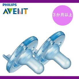 【海外メール便】Philips Avent Pacifier Blue 3month 〜(3か月以上)フィリップス BPA フリー ブルー ベイビー おしゃぶり 赤ちゃん ベビー用品