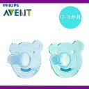 フィリップス Philips Bear ブルー・グリーン 0〜3ヶ月用 Avent pacifier BPA フリー とっても柔らかなベイビーおし…