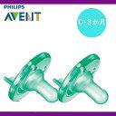 フィリップス Philips グリーン 0〜3ヶ月用 Pacifier Avent BPA フリー green 二個セット とっても柔らかなベイビー …