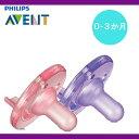 フィリップス Philips ピンク・パープル 0〜3ヶ月用 pacifier Avent BPA フリー とっても柔らかなベイビーおしゃぶり …