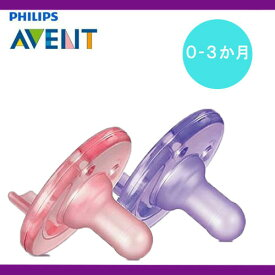 【海外メール便】Philips pacifier Avent BPAフィリップス ピンク・パープル 0〜3ヶ月用 フリー とっても柔らかなベイビーおしゃぶり 各1個ずつ