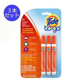 【海外メール便】Tide To Go 3本セット Instant Stain Remover Liquid Pen タイド トゥーゴー 携帯 しみ抜きペン  by Tide