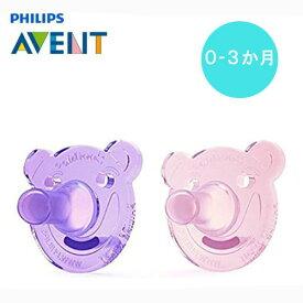 【海外メール便】Philips Bear Avent pacifier BPA Pink purple 0-3 monthフィリップス ピンク・パープル 0〜3ヶ月用 フリー とっても柔らかなベイビーおしゃぶり