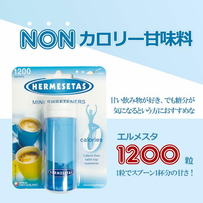 ノンカロリー甘味料 エルメスタ 1200粒 1粒でスプーン1杯分の甘さ エルメスタオリジナル HERMESETAS