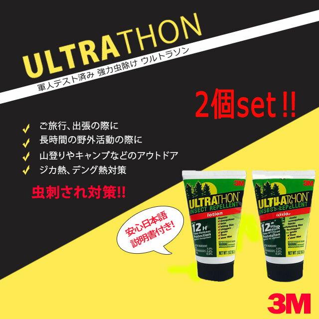【お得☆2個セット】軍人テスト済み 強力虫除け12時間 3M ウルトラソン ULTRATHON 日本語説明書付き