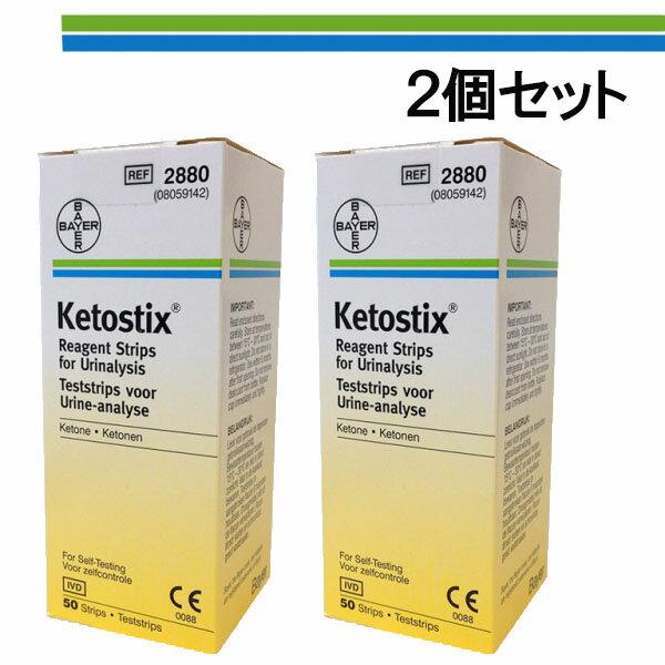 【お得2個セット】バイエル ケトン体 試験紙 ケトスティックス Ketostix ケトスティック 試験紙 50枚入り 体内のケトン体の量を調べる