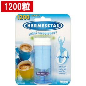 【海外発送】ノンカロリー甘味料 エルメスタ 1200粒 1粒でスプーン1杯分の甘さ エルメスタオリジナル HERMESETAS