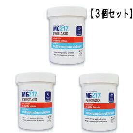 【3個セット】エクスプレス便! MG217 PSORIASIS  軟膏 4.0oz