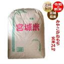 【新米】 もち米 みやこがねもち 玄米24kg(精米すると炊き上がり約14升分) 宮城県産【送料無料】【減農薬米】キャッシュレス5%還元…