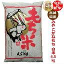 【新米】 もち米 みやこがねもち 4.5kg(3升) 宮城県産【送料無料】【減農薬米】キャッシュレス5%還元対象商品!