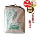 【令和元年産】ひとめぼれ 玄米15kg×1袋 精米も致します!炊き上がり約9升分宮城県産【宮城県_物産展】【送料無料】【減農薬米】キャ…