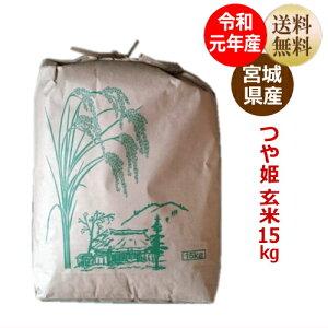 【令和元年産】つや姫 玄米15kg×1袋精米も致します! 炊き上がり約9升分宮城県産【宮城県_物産展】【送料無料】【減農薬米】