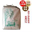【令和元年産】 もち米 みやこがねもち 玄米15kg(精米すると炊き上がり約9升分) 宮城県産【送料無料】【減農薬米】キャッシュレス5%…