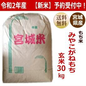 【新米】【令和2年産】みやこがねもちもち米玄米30kg×1袋小分けできます!宮城県産【宮城県_物産展】【送料無料】【減農薬米】【沖縄・離島へは別途送料が加算されます】