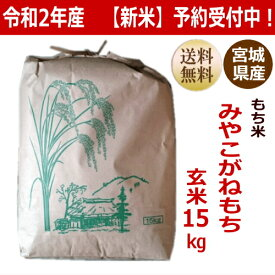 【新米】【令和2年産】 もち米 みやこがねもち 玄米15kg(精米すると炊き上がり約9升分) 宮城県産【送料無料】【減農薬米】