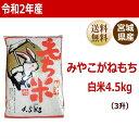 【令和2年産】 もち米 みやこがねもち 4.5kg(3升) 宮城県産【送料無料】【減農薬米】