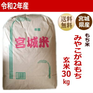 【令和2年産】みやこがねもちもち米玄米30kg×1袋小分けできます!宮城県産【宮城県_物産展】【送料無料】【減農薬米】【沖縄・離島へは別途送料が加算されます】宮城県WEB物産展
