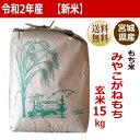 【新米】【令和2年産】 もち米 みやこがねもち 玄米15kg(精米すると炊き上がり約9升分) 宮城県産【送料無料】【減農…