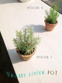 ミニシャビー鉢とローズマリー葉色をご選択下さい造花フェイクグリーンインテリアグリーン人工観葉植物北欧雑貨インテリア雑貨光触媒付